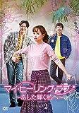 [DVD]マイ・ヒーリング・ラブ~あした輝く私へ~ DVD2