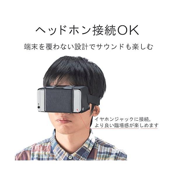 エレコム 3D VR ゴーグル 組立式 固定バ...の紹介画像5