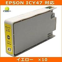 エプソン(EPSON)対応 ICY47 互換インクカートリッジ イエロー【10個セット】JISSO-MARTオリジナル互換インク