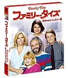 ファミリー・タイズ 赤ちゃんにジェラシー編 <トク選BOX>[DVD]