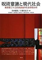 呪術意識と現代社会―東京都二十三区民調査の社会学的分析