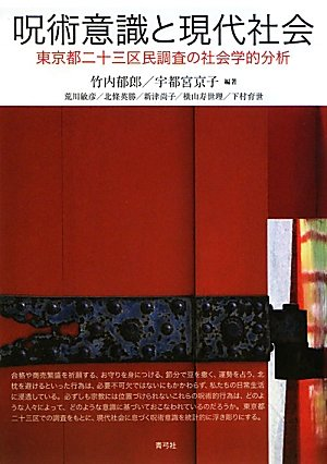 呪術意識と現代社会―東京都二十三区民調査の社会学的分析の詳細を見る