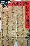 西域文書からみた中国史 (世界史リブレット)