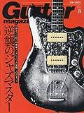 Guitar magazine (ギター・マガジン) 2016年 8月号  [雑誌]