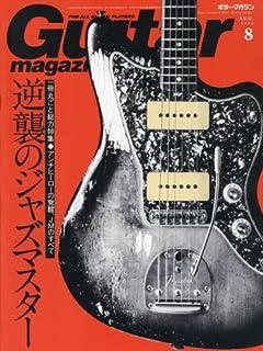 Guitar magazine 2016年 8月号