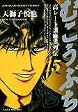 むこうぶち 高レート裏麻雀列伝 (15) (近代麻雀コミックス)