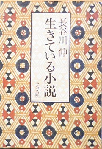 生きている小説 (中公文庫)