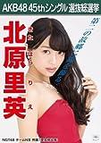 【北原里英】 公式生写真 AKB48 翼はいらない 劇場盤特典