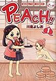 PEACH!! / 川島よしお のシリーズ情報を見る