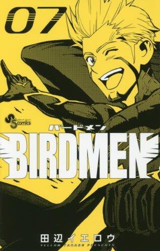 BIRDMEN 7 (少年サンデーコミックス)の詳細を見る