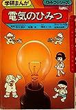 電気のひみつ (1981年) (学研まんが―ひみつシリーズ)