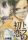 トラの初恋 分冊版(4) (onBLUE comics)