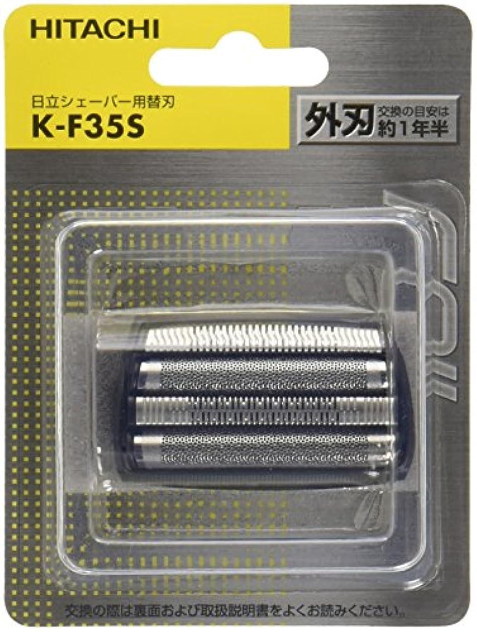 歯痛溝拮抗日立 替刃 外刃 K-F35S