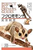 フクロモモンガ完全飼育: 飼育管理の基本、生態、接し方、病気がよくわかる (PERFECT PET OWNER'S GUIDES)