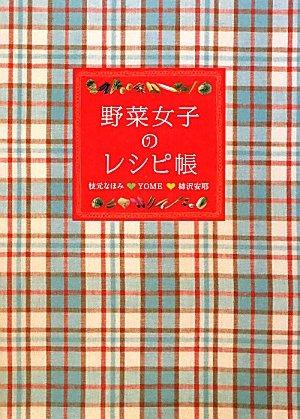 野菜女子のレシピ帳の詳細を見る