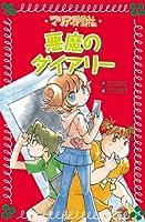 マリア探偵社 (15) 悪魔のダイアリー (フォア文庫)