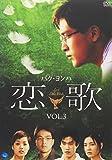 恋歌 Vol.3[DVD]