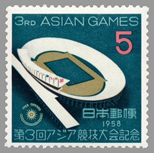 第3回アジア大会の切手/1958年額面5円・国立競技場