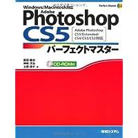 AdobePhotoshopCS5パーフェクトマスターAdobePhotoshopCS5/Extended/CS4/CS3/CS2対応Win/Mac対 (Pefect Master Series)