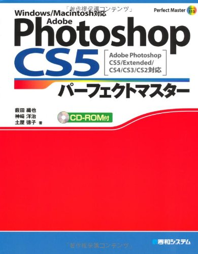 AdobePhotoshopCS5パーフェクトマスターAdobePhotoshopCS5/Extended/CS4/CS3/CS2対応Win/Mac対 (Pefect Master Series)の詳細を見る