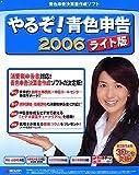 やるぞ!青色申告 2006 ライト版