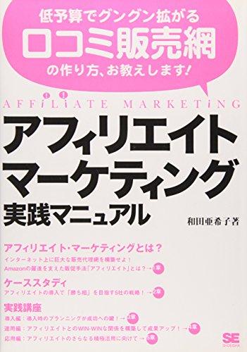 アフィリエイト・マーケティング実践マニュアルの詳細を見る