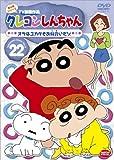 クレヨンしんちゃん TV版傑作選 第4期シリーズ 22[BCBA-3696][DVD]