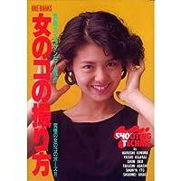 女のコの撮り方―気鋭カメラマン6人競作 究極の女のコのポーズ!! (ORE BOOKS)