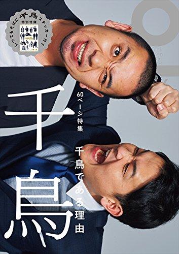 クイック・ジャパン136