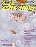 Marine Diving (マリンダイビング) 2017年7月号NO.625 [雑誌]