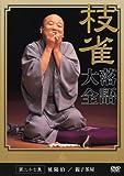 桂 枝雀 落語大全 第二十七集[DVD]
