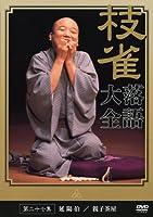桂 枝雀 落語大全 第二十七集 [DVD]