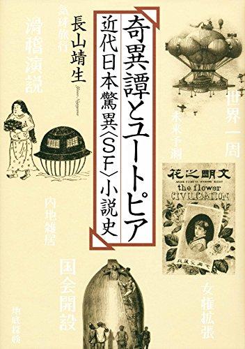 奇異譚とユートピア - 近代日本驚異<SF>小説史の詳細を見る