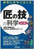 匠の技の科学-動作編- (おもしろサイエンス)