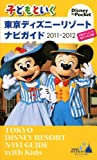 子どもといく 東京ディズニーリゾート ナビガイド 2011−2012 メモリーノート&シールつき (Disney in Pocket)