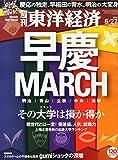 週刊東洋経済 2015年 6/27号