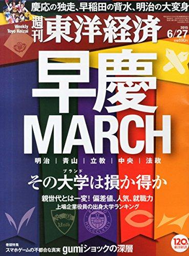 週刊東洋経済 2015年 6/27号の詳細を見る