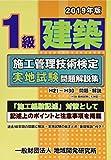 1級建築施工管理技術検定実地試験問題解説集《2019年版》