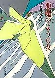 悪魔のような女 懐しの名画ミステリー第2集<懐かしの名画ミステリー> (角川文庫)