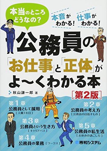 公務員の「お仕事」と「正体」がよ~くわかる本[第2版]
