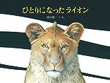 「ひとりになったライオン (日本傑作絵本シリーズ)」販売ページヘ