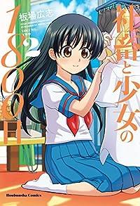 社畜と少女の1800日 2巻 (芳文社コミックス)