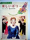 美しいポリー / 奥村 真理子 のシリーズ情報を見る