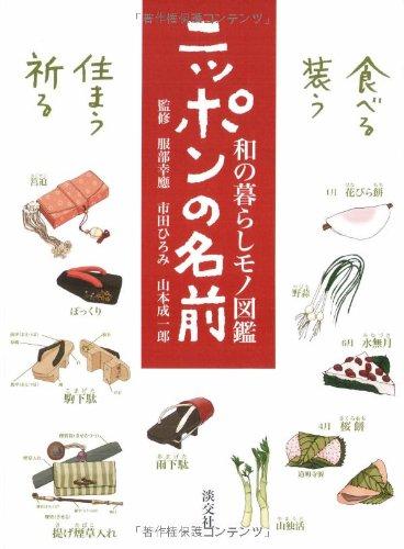 ニッポンの名前—和の暮らしモノ図鑑