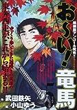 お~い!竜馬 5 (My First WIDE)