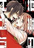 地獄のエンラ(2) (シルフコミックス)