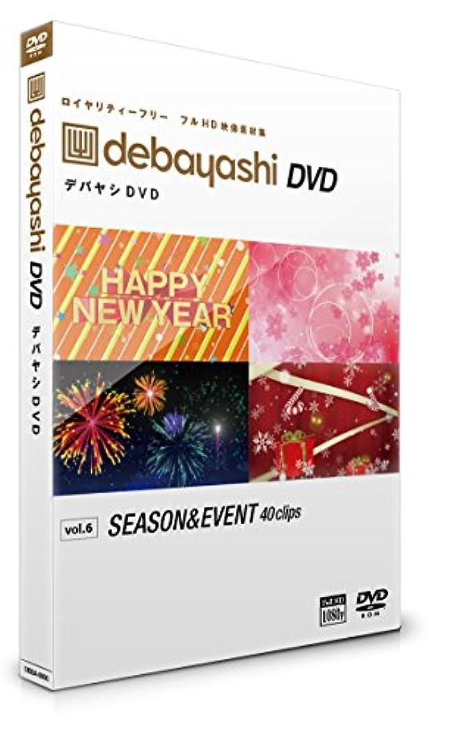 オピエート調査マニアックフリーでつかえる プロ動画素材集 40収録 DEBAYASHI-DVD「シーズン&イベント」vol.06(商用利用可)