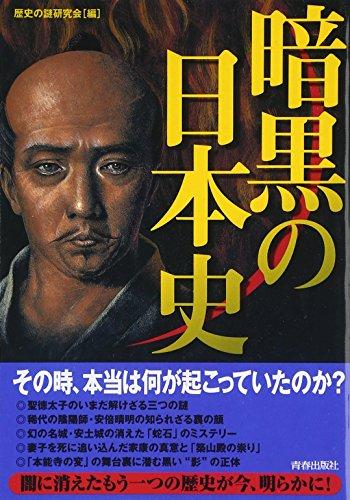 暗黒の日本史の詳細を見る