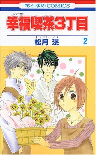 幸福喫茶3丁目 第2巻 (花とゆめCOMICS)の詳細を見る