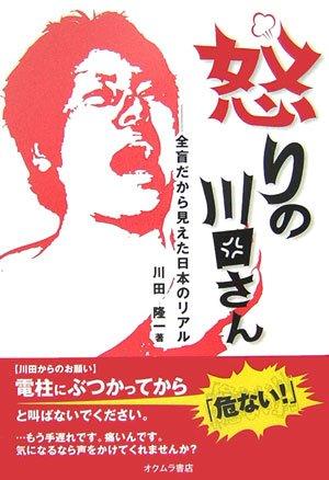 怒りの川田さん―全盲だから見えた日本のリアルの詳細を見る